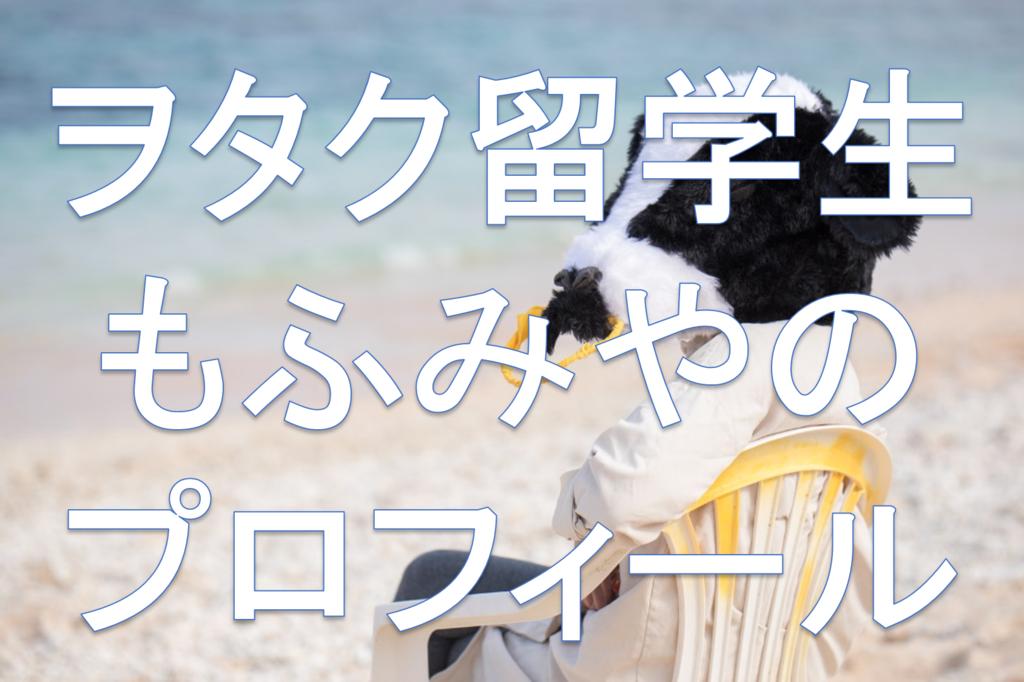 f:id:mofumiya:20170618162039p:plain