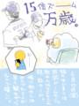 [00漫画]ずんどこキヨシ叫ぼうツアー1