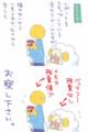 [00漫画]2010大阪神戸その7