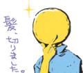 [haheratter][デフォルトさん]アイコンに似合わないことをしゃべってみる