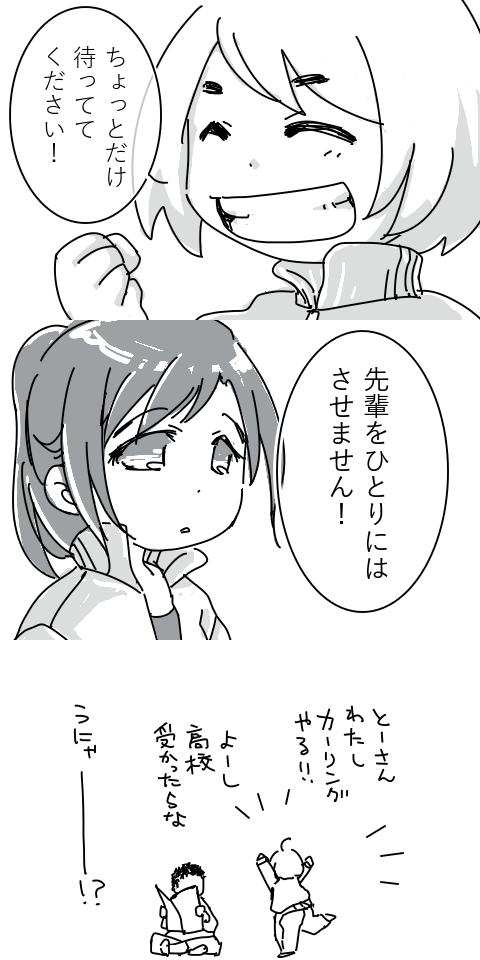 カーリング漫画下書き8