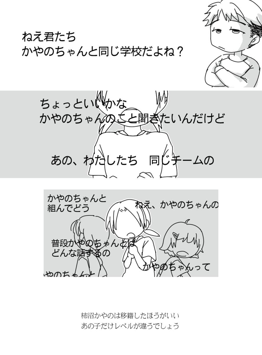 カーリング漫画下書き9
