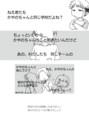 [00漫画]カーリング漫画下書き9