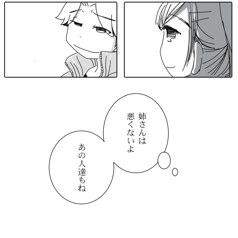 カーリング漫画下書き10