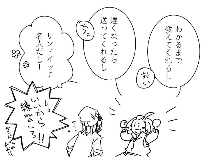 鬼コーチ04