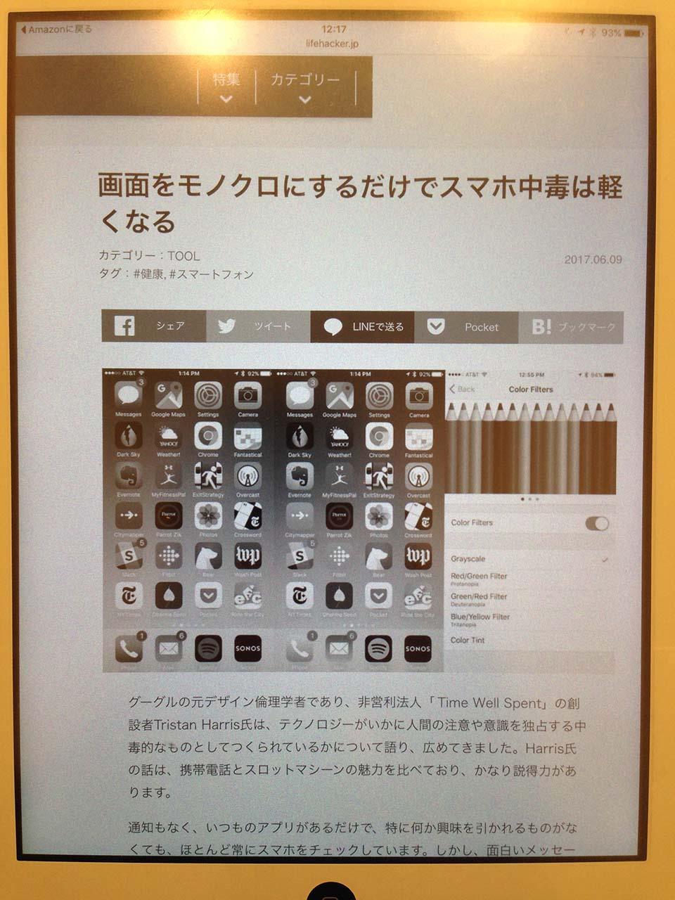 f:id:mogami74:20170610121722j:plain