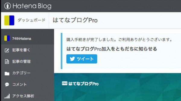 はてなブログPro開始