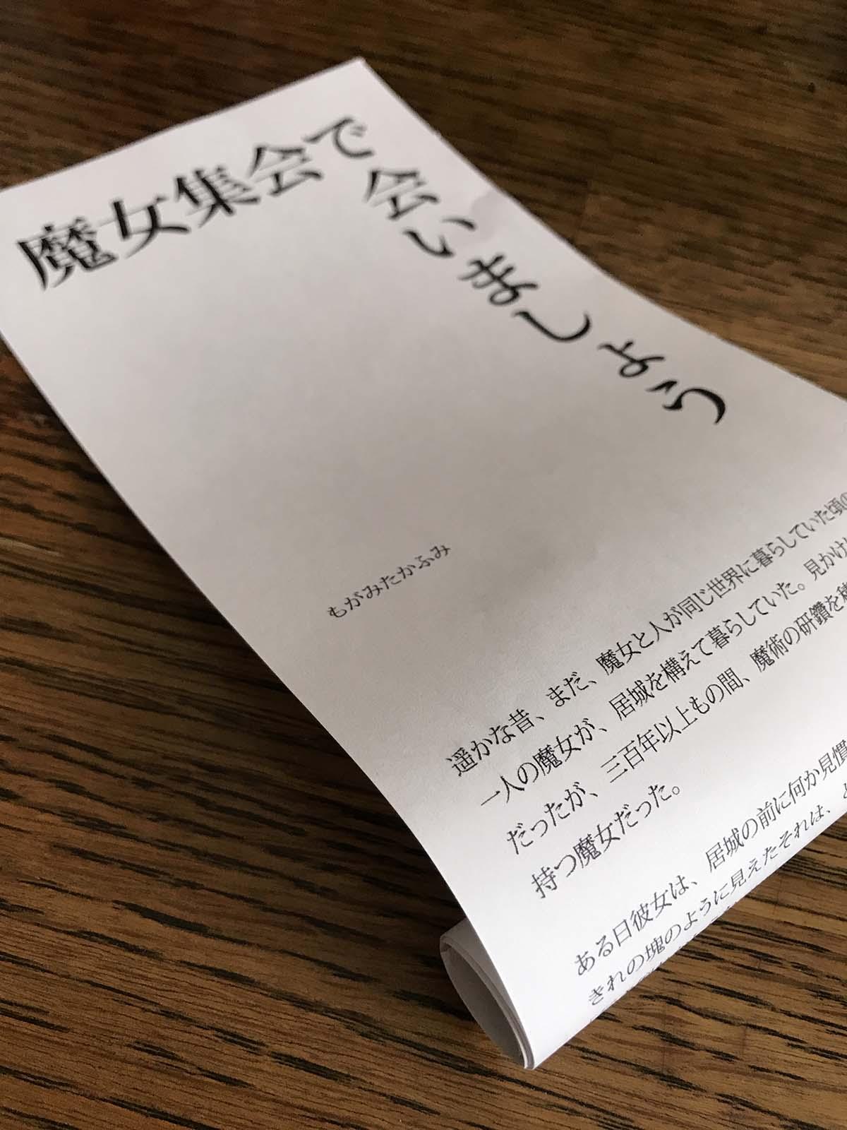 f:id:mogami74:20180504135619j:plain