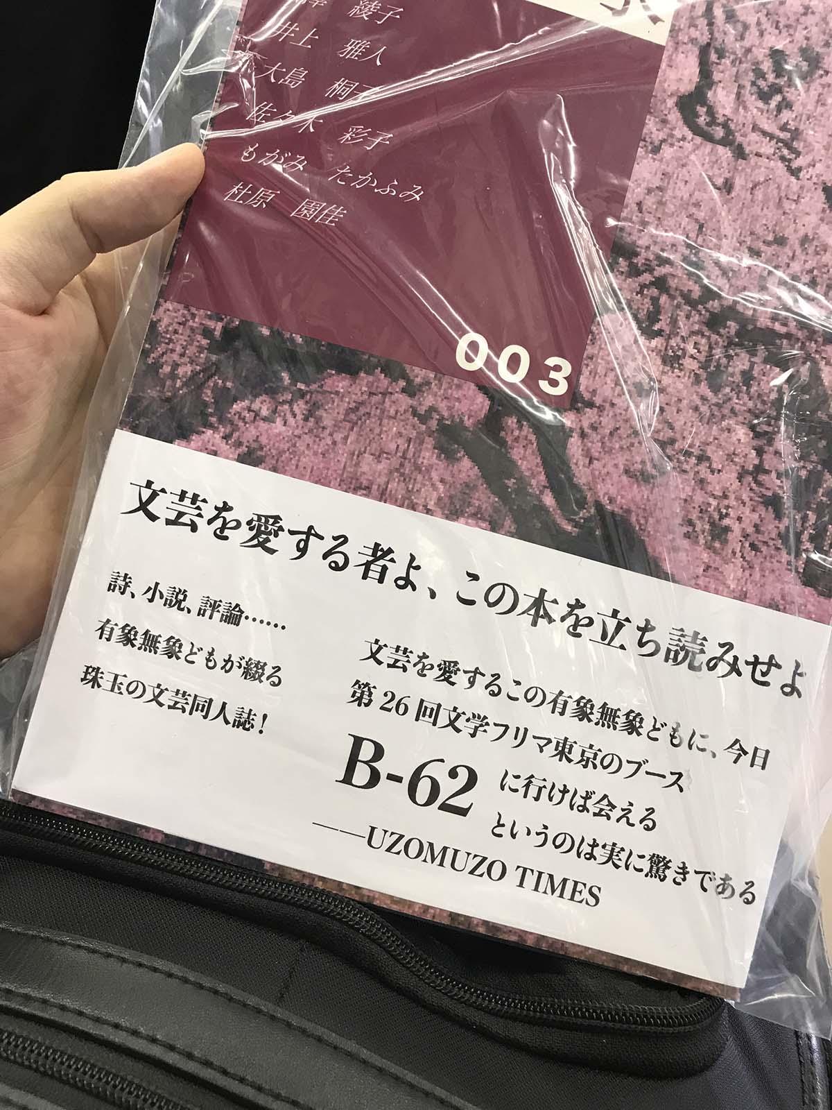f:id:mogami74:20180506091807j:plain