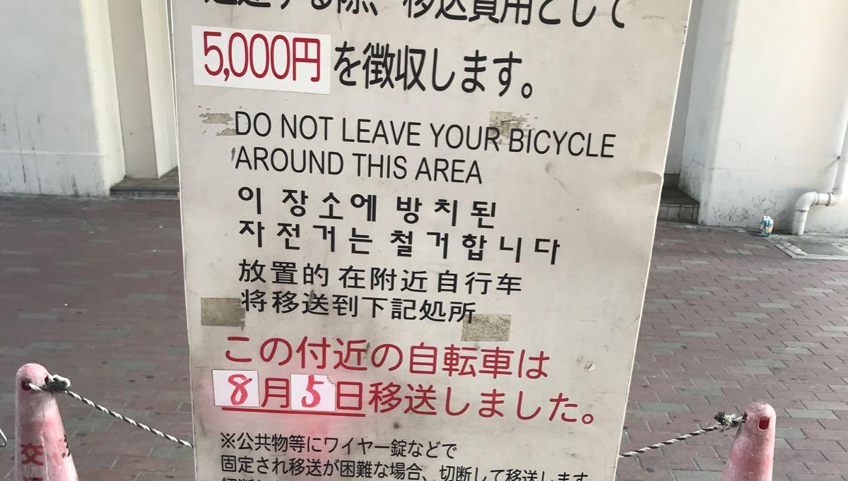 自転車移送のお知らせ