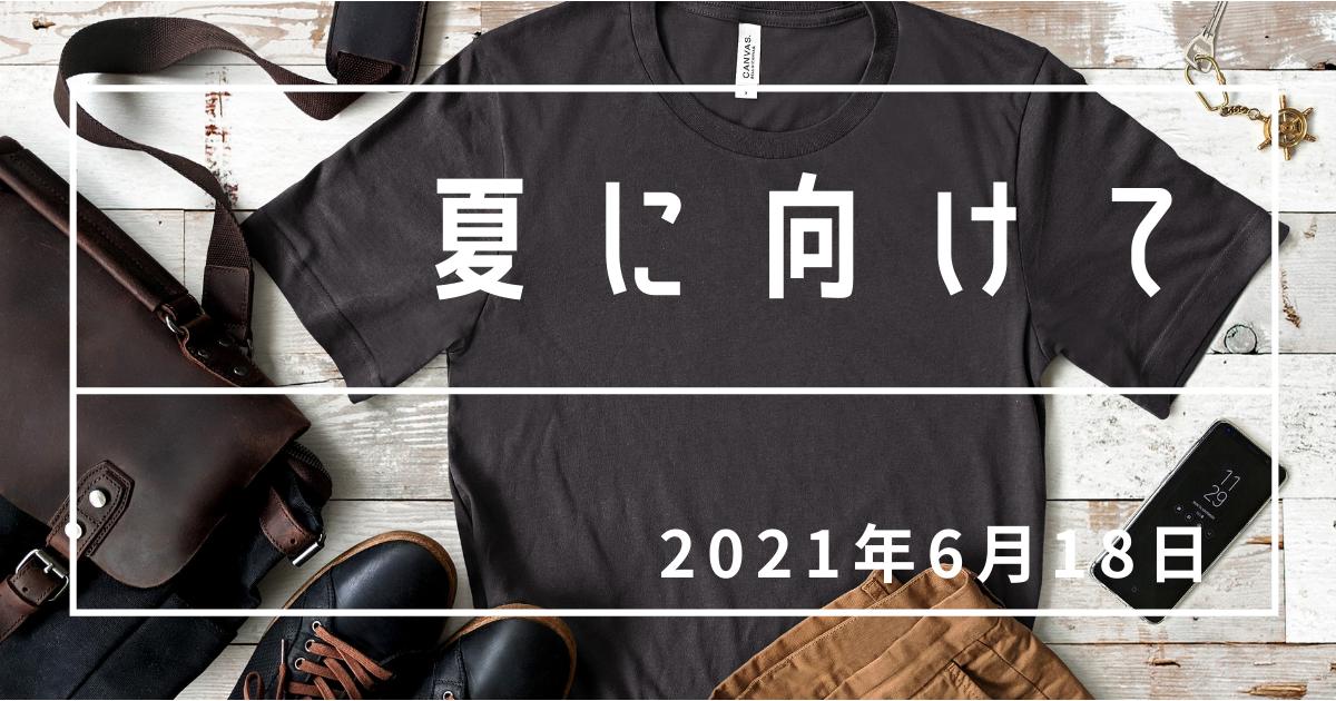 f:id:mogami74:20210619191104p:plain