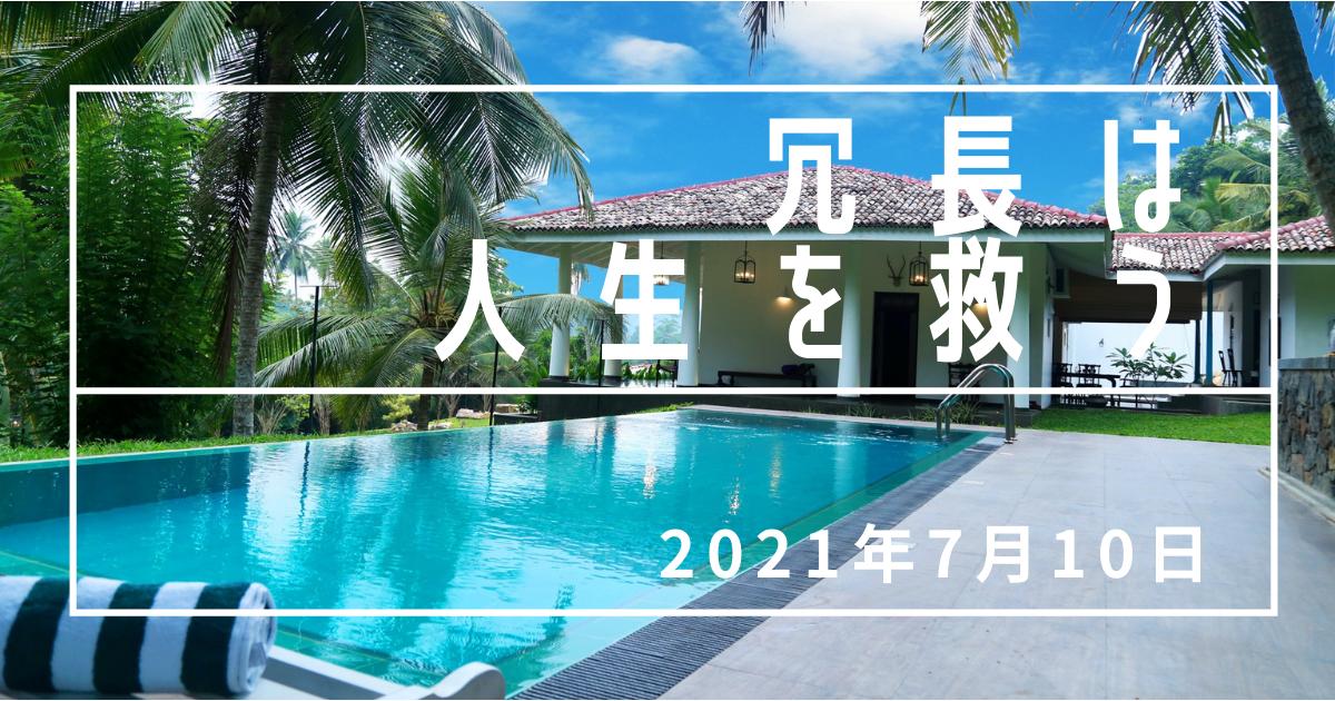 f:id:mogami74:20210725193027p:plain