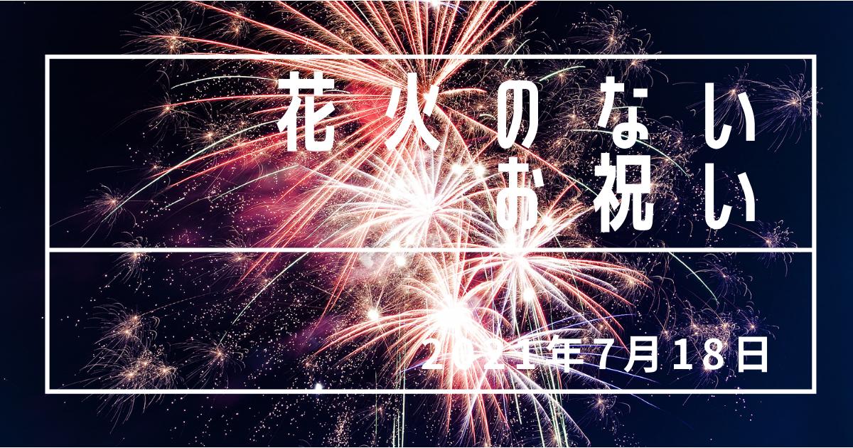 f:id:mogami74:20210829112941p:plain