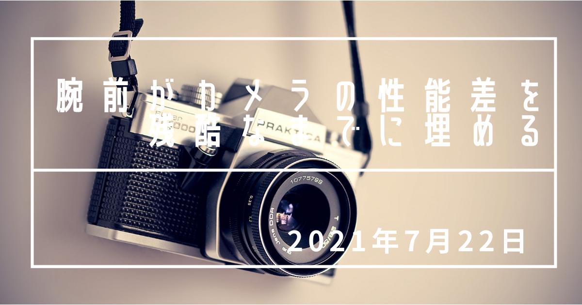 f:id:mogami74:20210829114226p:plain