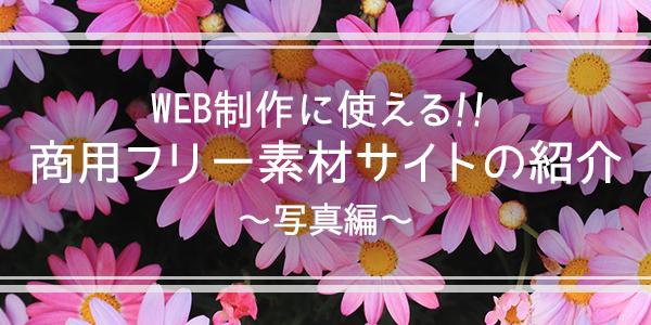 web制作で使える商用フリーの素材サイトの紹介 ~写真編~