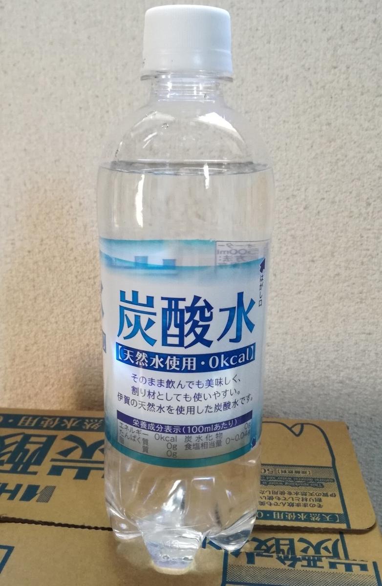 激安炭酸水箱買いして飲酒を減らすぞ ハレーインク炭酸水 などなどブログログ