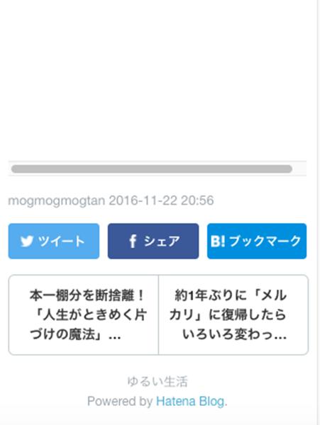 f:id:mogmogmogtan:20161213120153p:plain