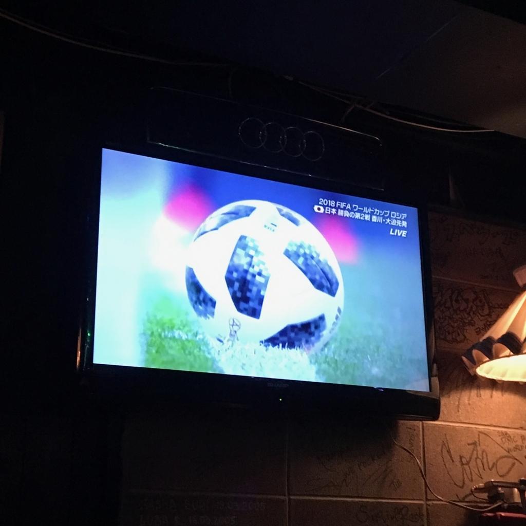 サッカー予選パブリックビューイング