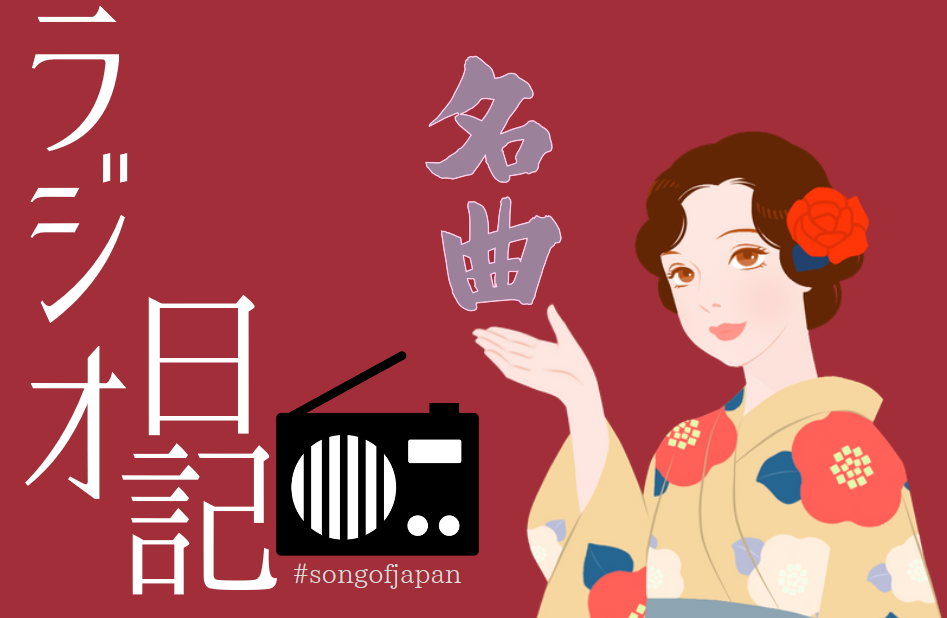 Song Of Japan on Bayfm78.0