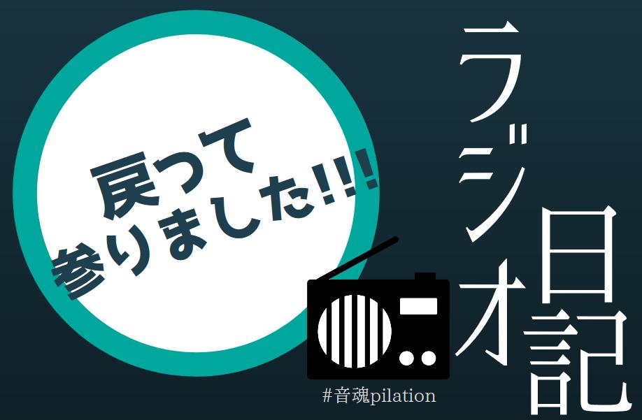 音魂pilation on かつしかFM