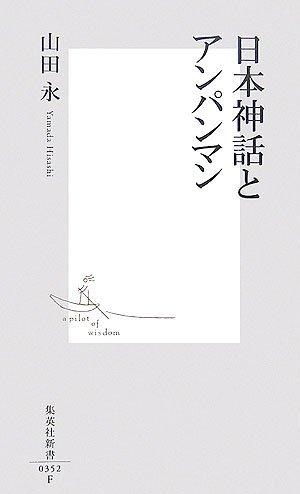 日本神話とアンパンマン (集英社新書)