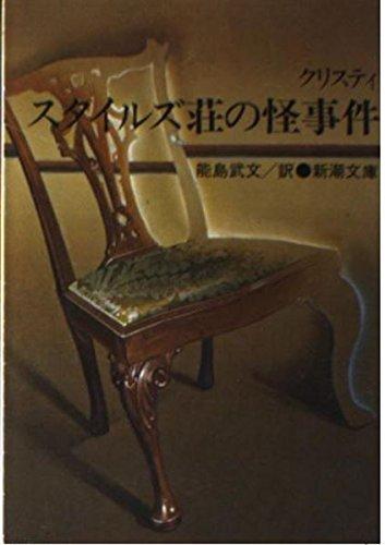 スタイルズ荘の怪事件 (新潮文庫)