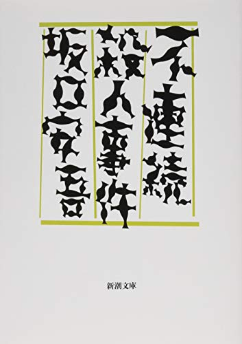 不連続殺人事件 (新潮文庫)