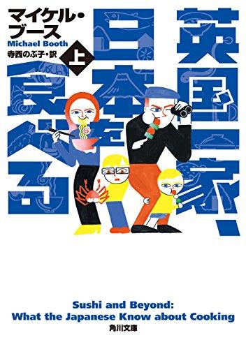 英国一家、日本を食べる 上 (角川文庫)