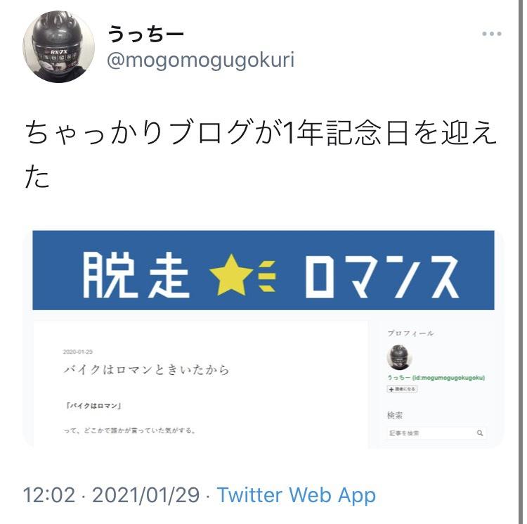 f:id:mogumogugokugoku:20210223220446j:plain