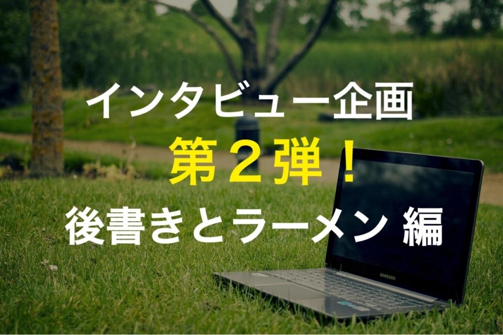 f:id:mogupuchi_home:20170728222922j:plain