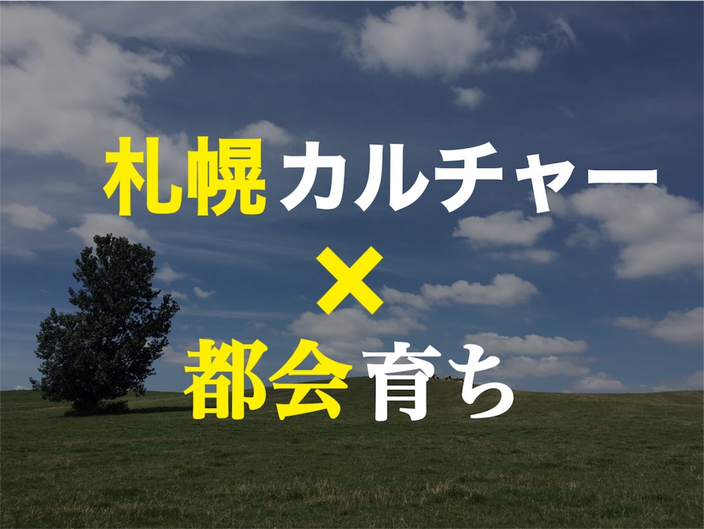 f:id:mogupuchi_home:20170816181648j:image