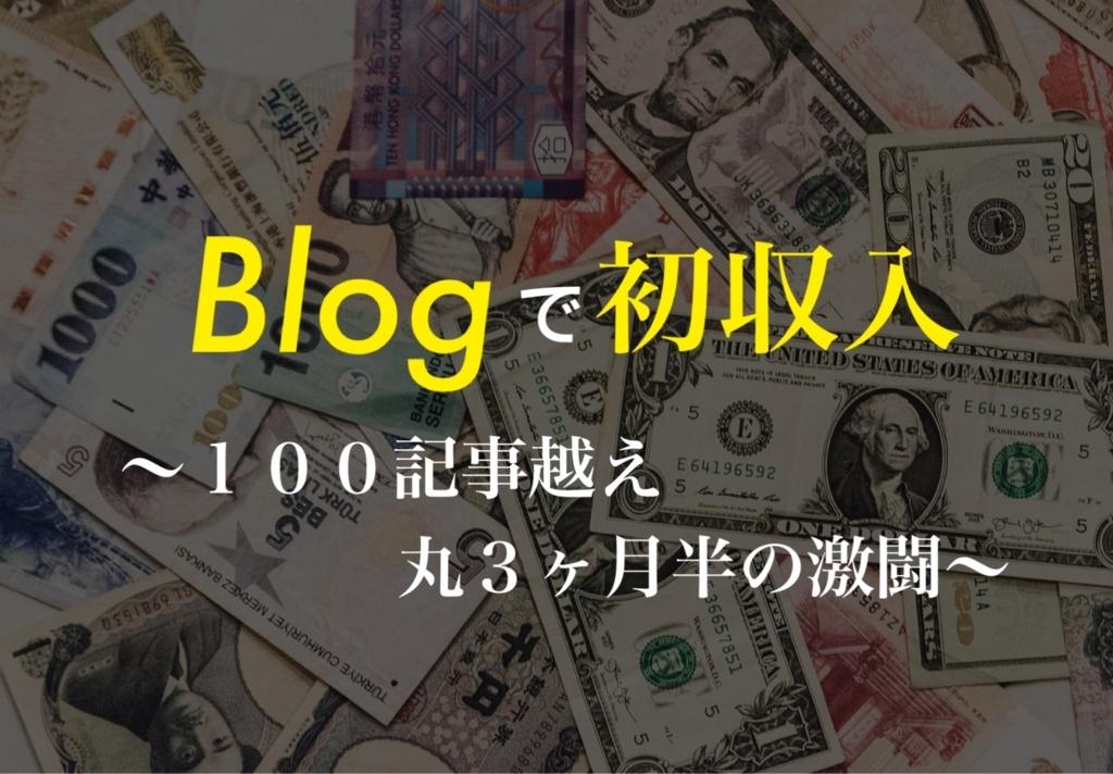 f:id:mogupuchi_home:20171003002322j:plain