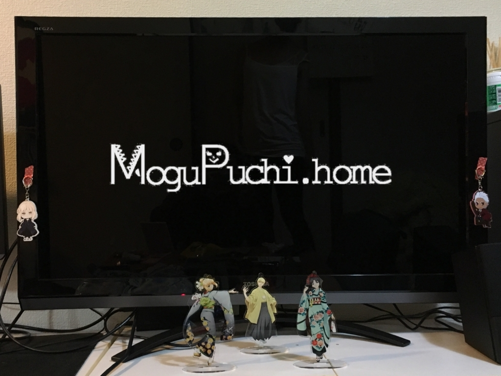f:id:mogupuchi_home:20171015224552j:plain
