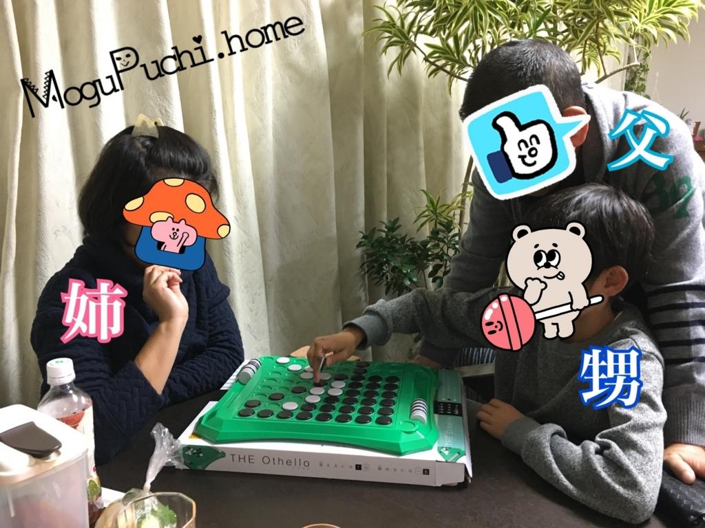 f:id:mogupuchi_home:20171122234749j:plain