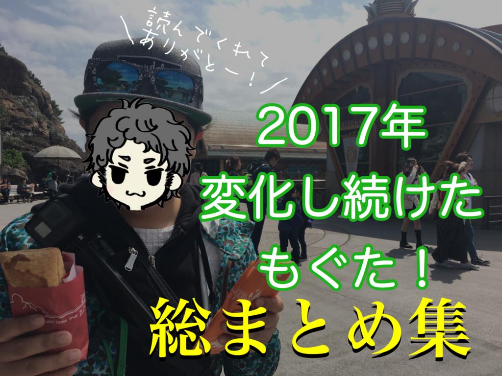 f:id:mogupuchi_home:20171230212738j:plain