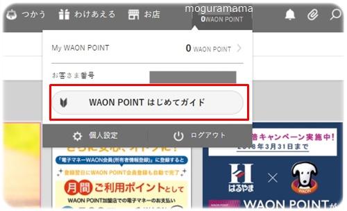 smartWAON(スマートワオン)