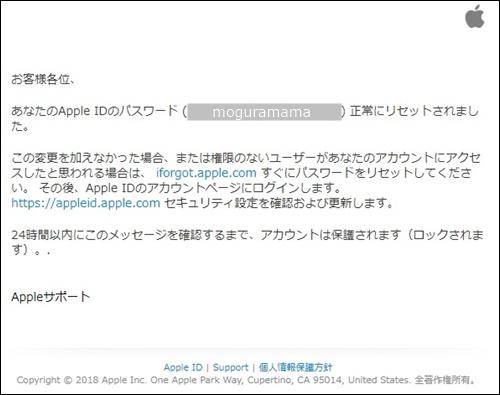 Apple IDがロックされています。メール内容
