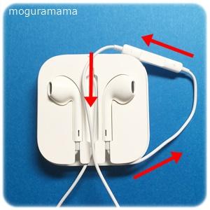 iPhoneイヤホン収納方法3