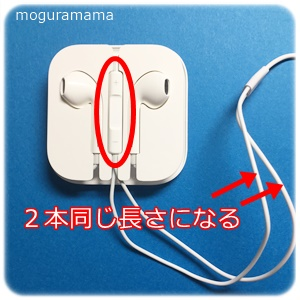 iPhoneイヤホン収納方法4