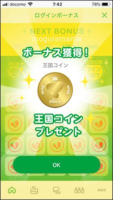 mineo王国コインGet