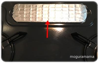 グリルの排気口カバー