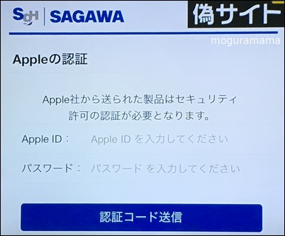 AppleID・パスワード