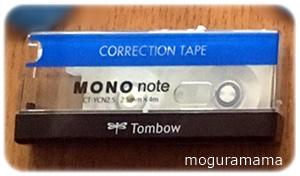 モノ消しみたいな修正テープ