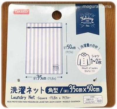 ネイビーシリーズ洗濯ネット