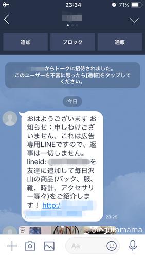 広告専用LINE