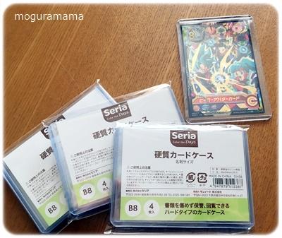 セリア 硬質カードケース