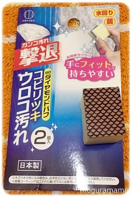 ダイソー SDダイヤモンドパフ