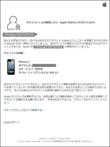 セキュリティ上の理由により、Apple IDがロックされています