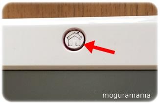 チャレンジタッチのホームボタン