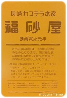 >長崎 カステラ本家 福砂屋